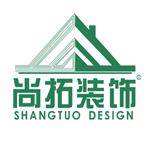 杭州尚拓装饰设计工程有限公司