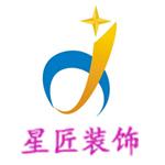 秦皇島星匠裝飾工程有限公司
