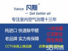 上海凡斯环保技术咨询有限公司南昌分公司