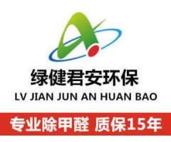 武汉绿健君安环境科技有限公司