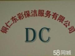 銅仁東彩保潔服務有限公司