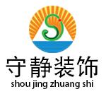 秦皇島守靜裝飾工程有限公司