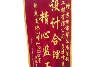 宁波高新区云扬装饰设计有限公司资质证明