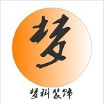 貴州夢科建筑裝飾有限公司
