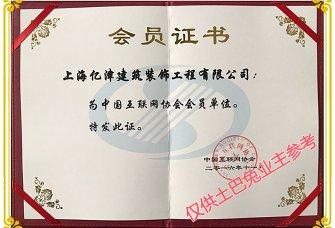 广东尚诚智能家居有限公司资质证明