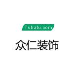 廣西眾仁裝飾工程設計有限公司