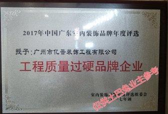 广州市亿晋装饰工程有限公司资质证明