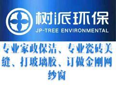 大同树派环保科技