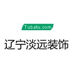 辽宁淡远装饰工程有限公司