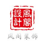 桂林風閣裝飾設計工程有限公司