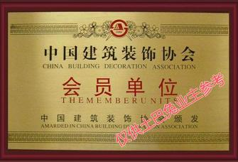 深圳名家设计事务所有限公司资质证明