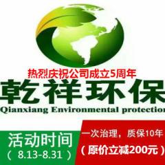 泉州乾祥环保技术有限公司