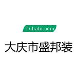 大庆市盛邦装饰工程有限公司