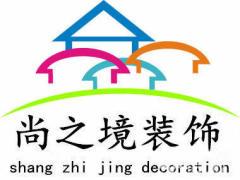 尚之境建筑裝飾工程(蘇州)有限公司