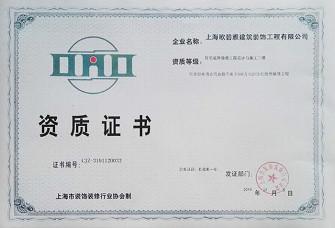 上海欧碧雅建筑装饰工程有限公司资质证明