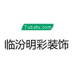 臨汾市明彩裝飾工程有限責任公司