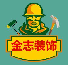扬州金志装饰