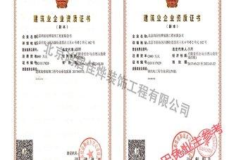 合肥大维装饰工程有限公司安庆分公司资质证明