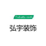 紹興弘宇裝飾工程有限公司