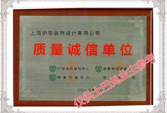 北京华夏易品装饰工程有限公司资质证明