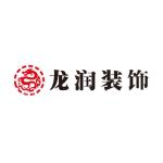 桂平市龍潤裝飾有限公司