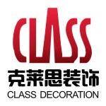 湖北克莱思装饰设计工程有限公司