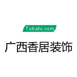 廣西香居裝飾工程有限公司
