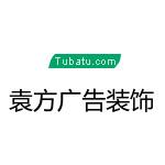 鸡西袁方广告装饰有限公司