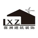 云南喜洲建設工程有限公司