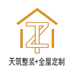 吳川市天筑裝飾設計工程有限公司