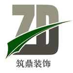 泰安筑鼎装饰工程有限公司