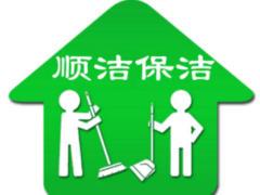 遂宁市开发区顺洁家政服务中心
