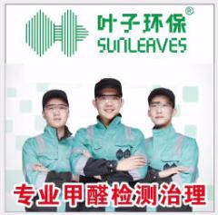 贵州叶家洁环保科技有限公司
