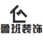 宜春市鲁班装饰工程有限公司