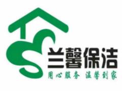安康市漢濱區蘭馨家政保潔有限公司