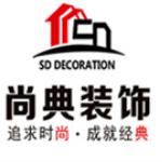沧州尚典装饰装修工程有限公司