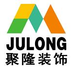 廣東聚隆裝飾工程有限公司