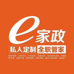 连云港市勤宏家政服务有限公司