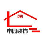 上海申園裝潢設計有限公司景德鎮分公司