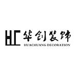 廉江市华创装饰设计工程有限公司