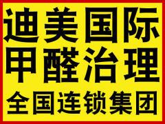 广东迪美迪盟环保科技有限公司