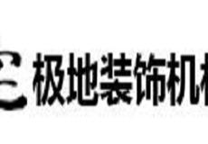 济宁市宅极地装饰工程有限公司