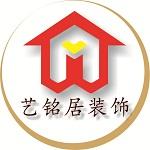 武漢市藝銘居裝飾有限公司