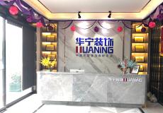 廣州市華寧裝飾工程有限公司經濟開發區分公司