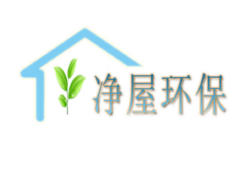 青岛净屋环保有限公司