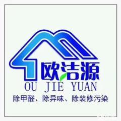 武汉欧洁源环保科技有限公司