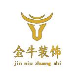 漳州市金牛裝飾工程有限公司