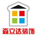 河南省森立达装饰工程有限公司