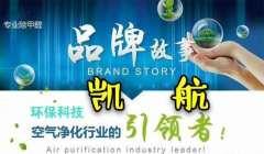 青岛凯航恒业环保科技有限公司