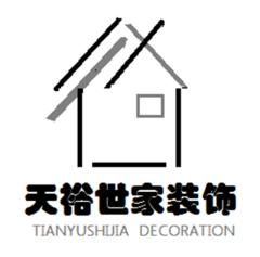 福州市天裕世家建筑装饰有限公司